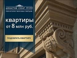 Квартиры бизнес-класса в ЖК «Династия» Роскошные квартиры от 8 млн рублей,